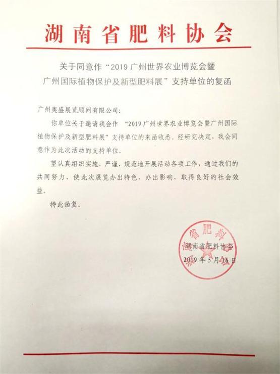 湖南肥料协会.jpg