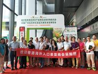 Hong Kong Overseas Import Fruit and Vegetable Chamber of Commerce