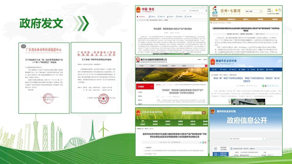 2020世农会总结报告-0907_25.jpg