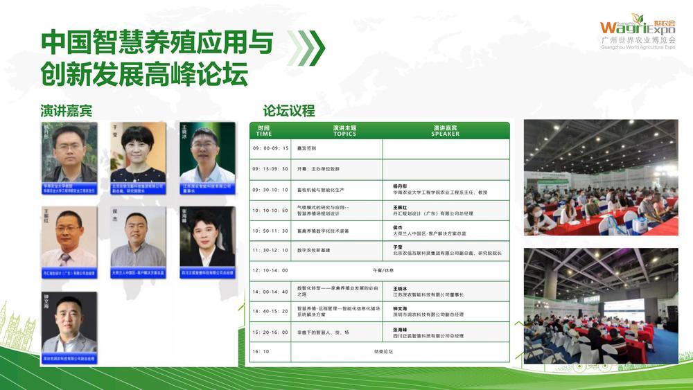 2020世农会总结报告-0907_19.jpg