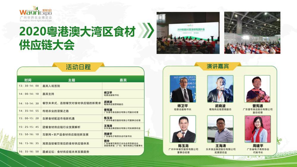 2020世农会总结报告-0907_15.jpg