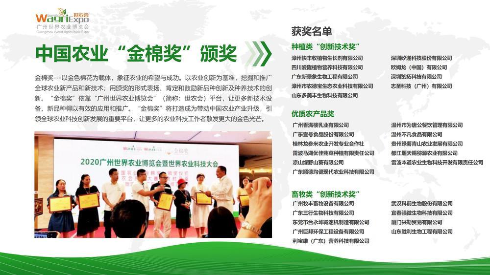 2020世农会总结报告-0907_21.jpg