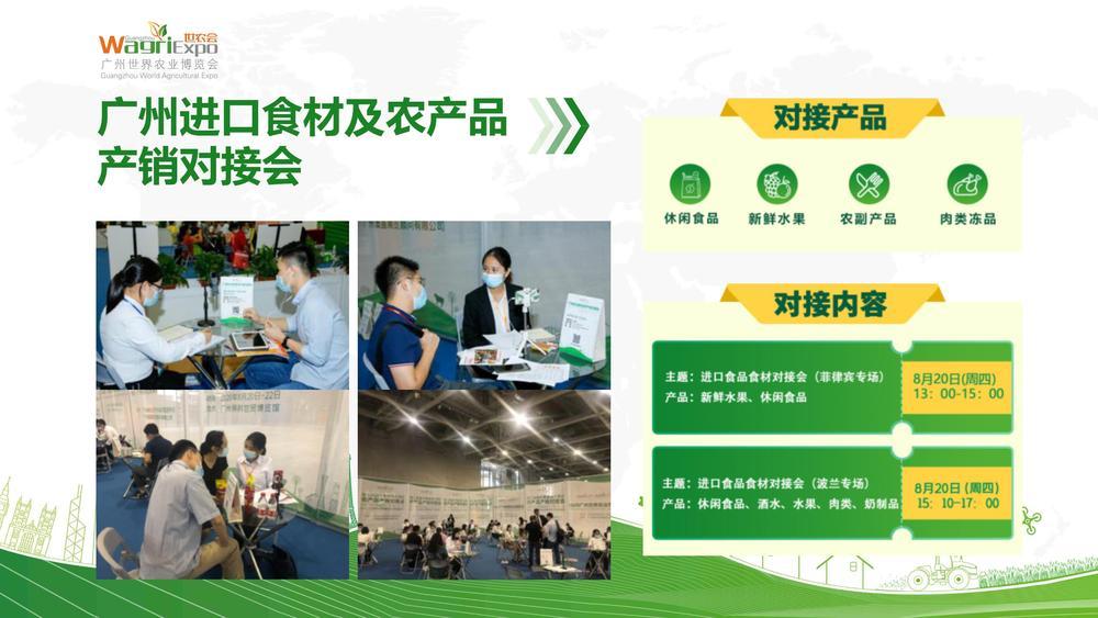 2020世农会总结报告-0907_16.jpg