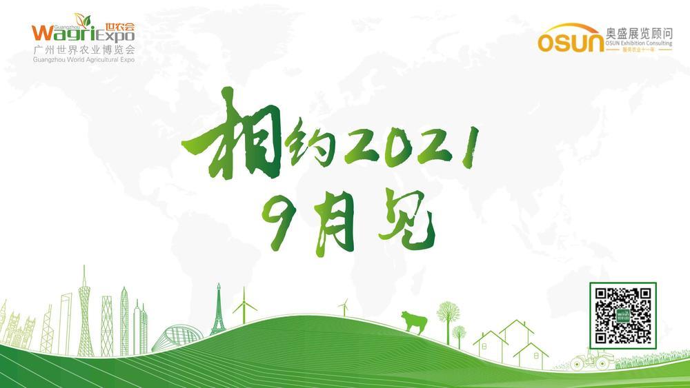 2020世农会总结报告-0907_29.jpg